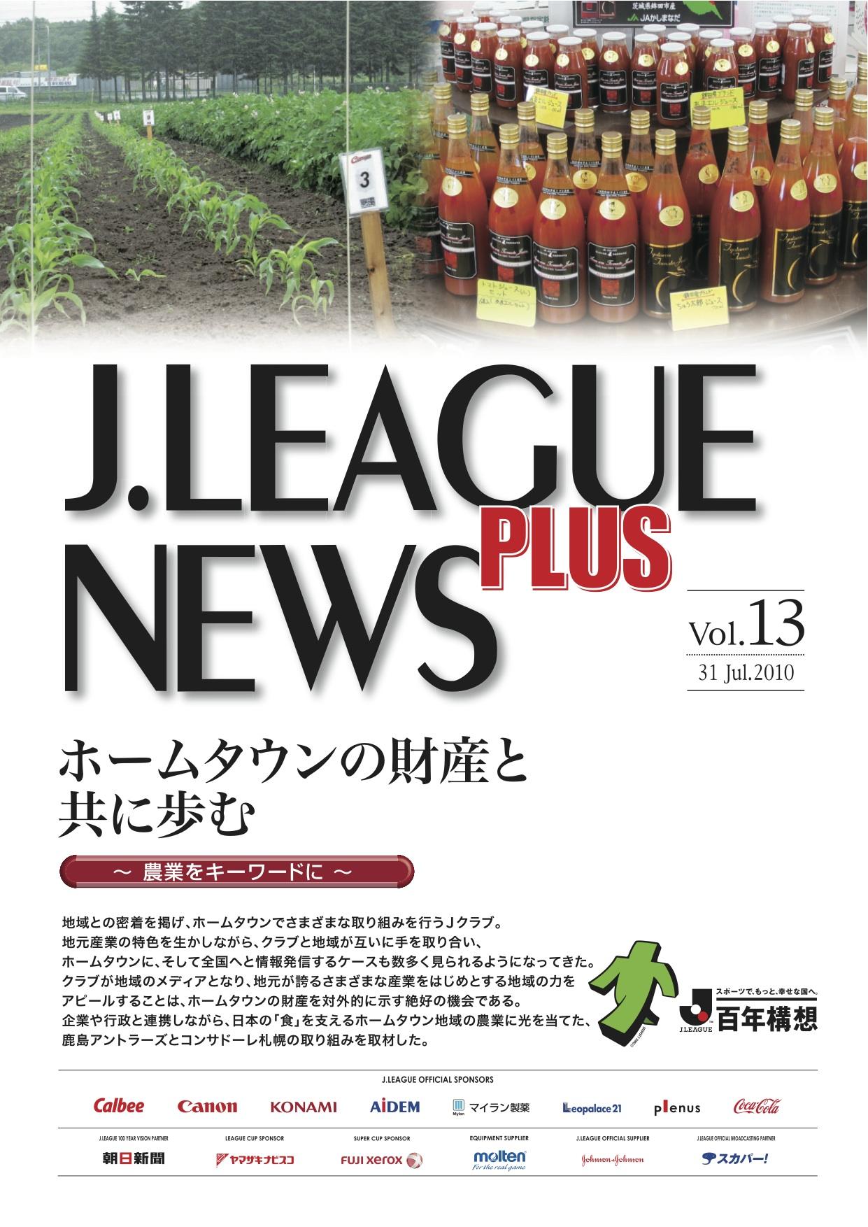 【読み物】JリーグニュースプラスVol.13