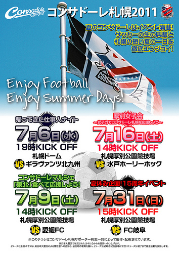 札幌赤黒連盟のホームゲーム告知ちらし(2011年06月29日刊)