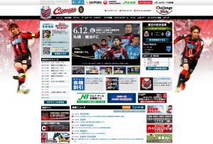 コンサドーレ札幌オフィシャルサイトがリニューアル