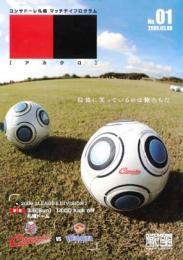 【書籍】コンサドーレ札幌マッチデイプログラムアーカイブ(オンライン本屋のDopub)