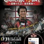 公式サイトでFC岐阜戦ホームゲーム告知チラシ配布中