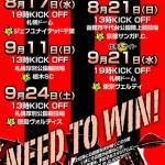 札幌赤黒連盟のホームゲーム告知ちらし(2011年08月12日刊)