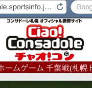 コンサドーレ札幌オフィシャル携帯サイト「チャオ!コン」がスマートフォンへの配信を開始