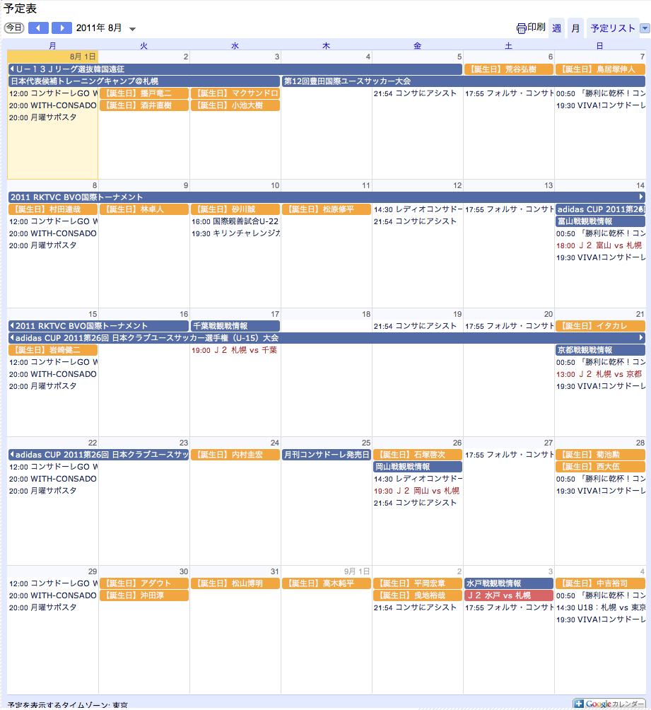サイト更新(カレンダーに2012年試合スケジュールを追加)