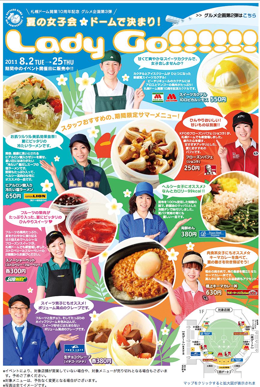 開業10周年記念グルメ企画第3弾「夏の女子会☆ドームで決まり!Lady Go!!!!!!」