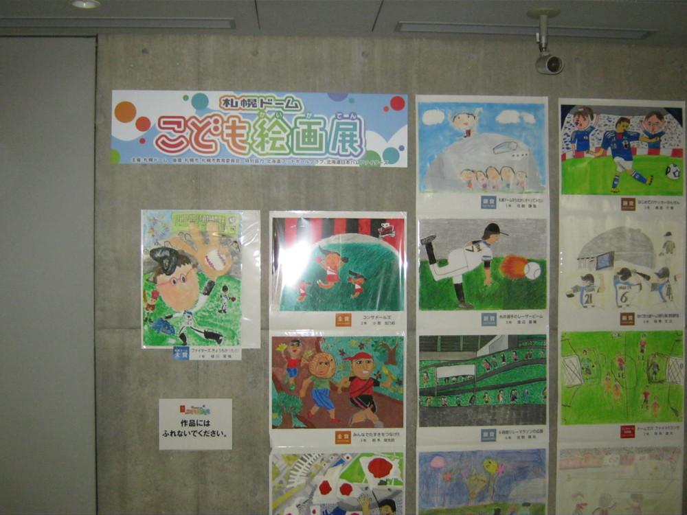 札幌ドームスナップ:札幌ドームこども絵画展