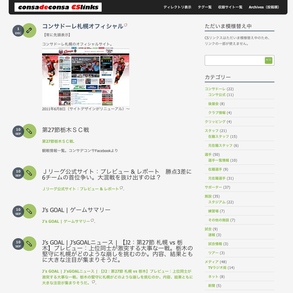サイト更新(CSリンクスのデザイン変更)
