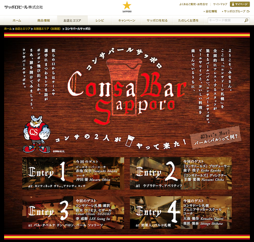 sapporobeer-consabal2011
