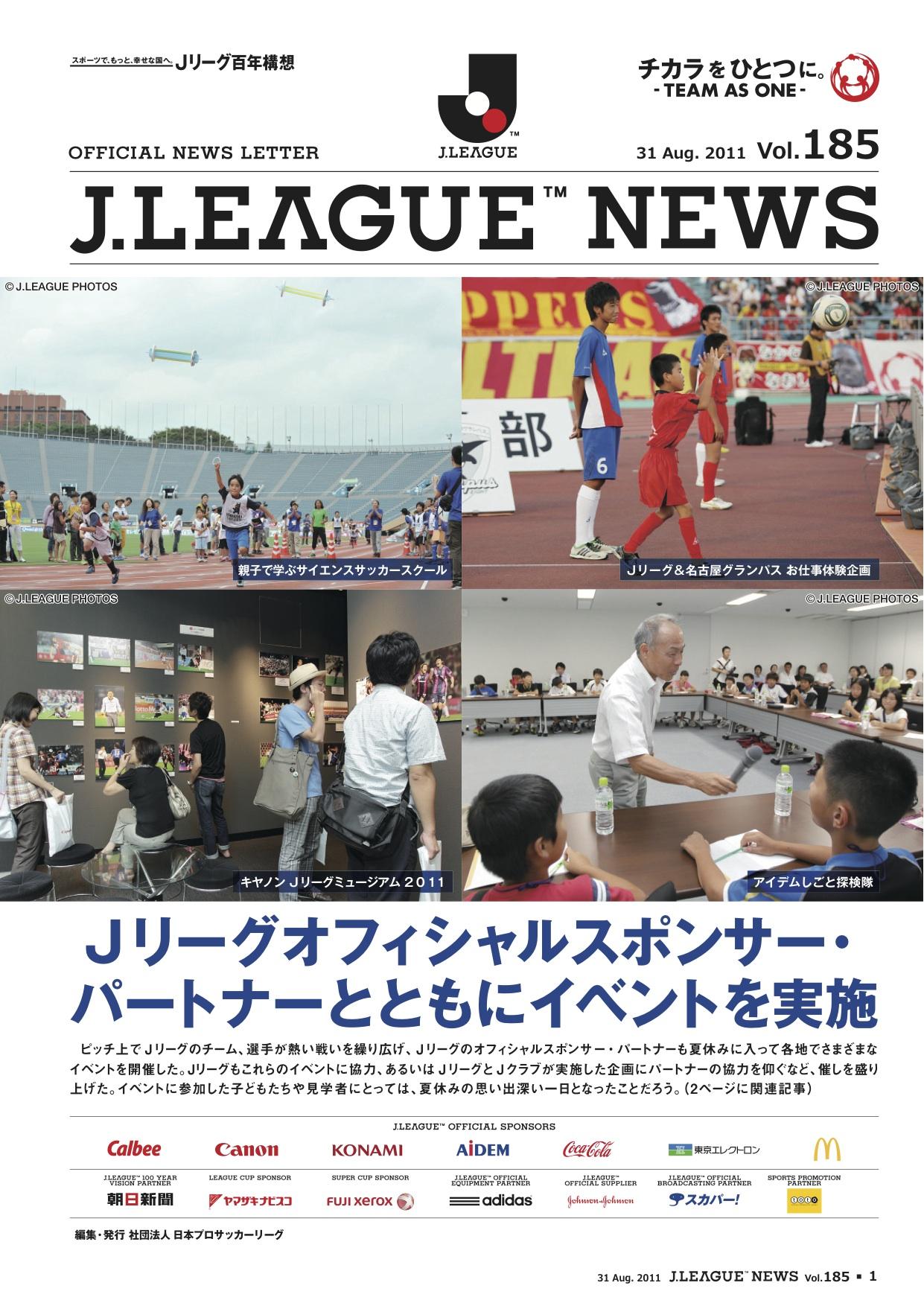 【読み物】JリーグニュースVol.185