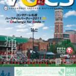 【読み物】コンサドーレ札幌マッチデイプログラム「VOCS」9/25ハーフタイムパーティ版