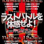 札幌赤黒連盟のホームゲーム告知ちらし(2011年10月11日刊)
