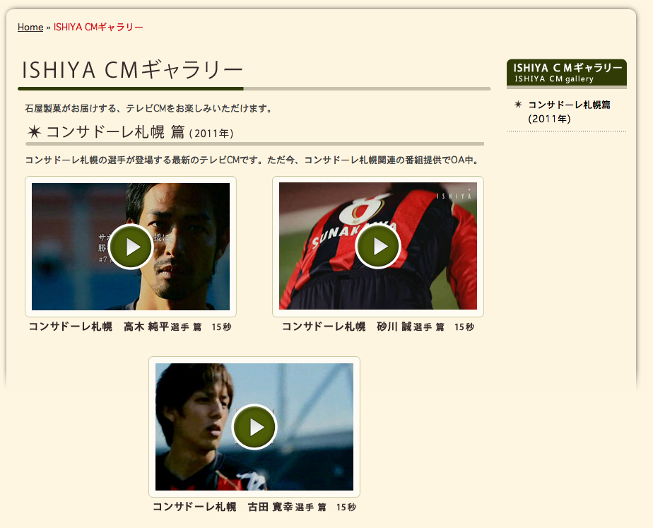 ISHIYA CMギャラリー「コンサドーレ札幌編(2011)」