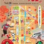 【読み物】地域密着情報誌・三角山の友「マガジン762」Vol.26