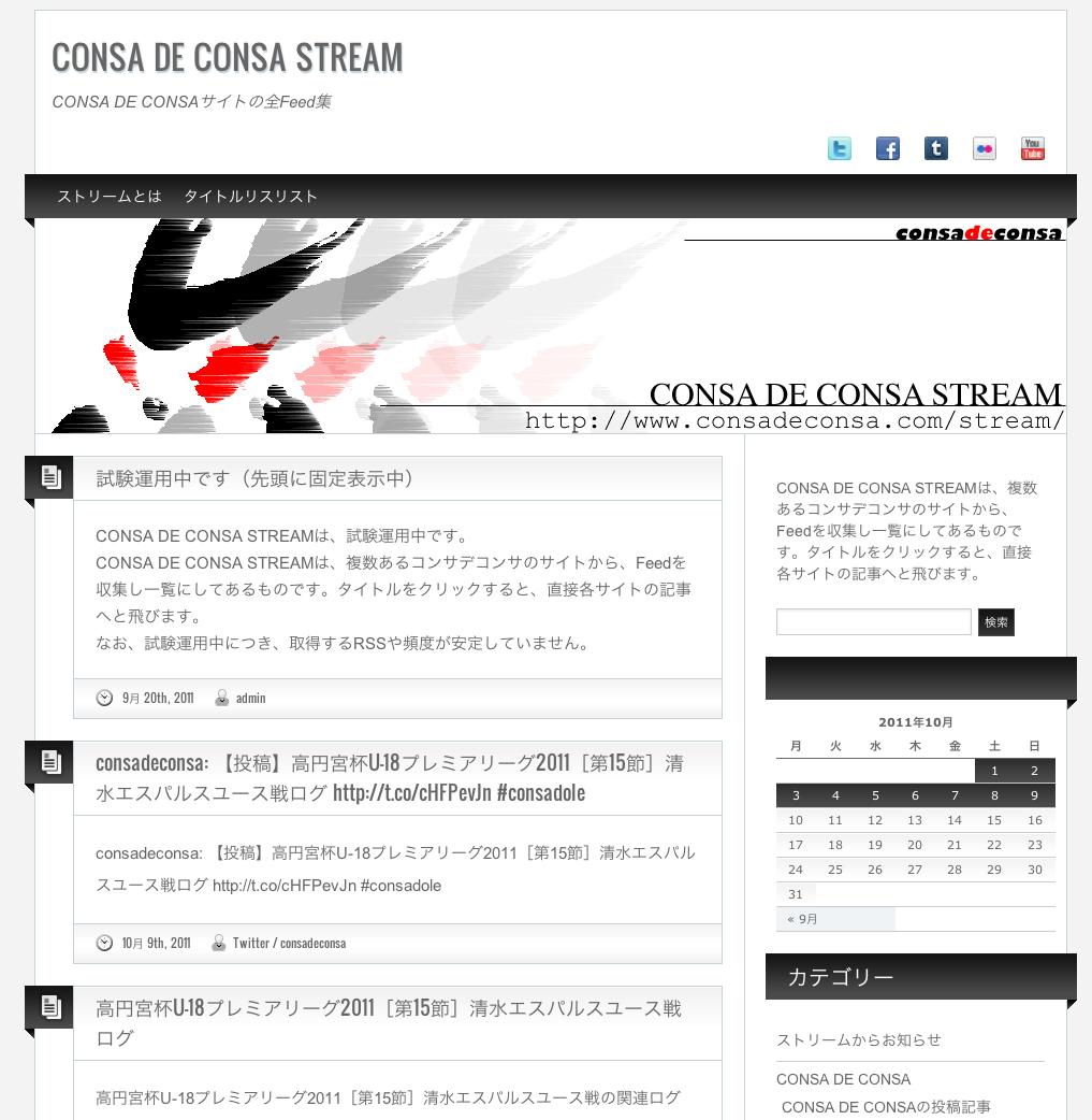 サイト更新(コンテンツ終了:ストリーム)
