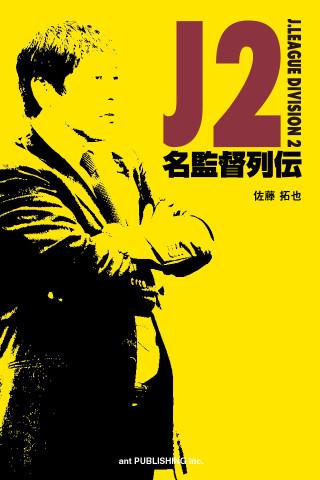 【書籍紹介】 J2名監督列伝(電子書籍)