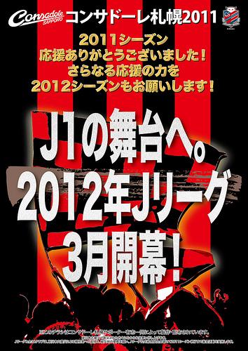 札幌赤黒連盟のJ1開幕ちらし(2011年12月刊)