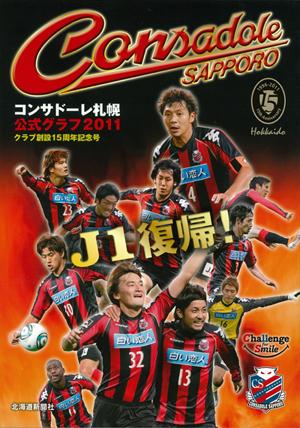 「コンサドーレ札幌公式グラフ2011」クラブ創設15周年記念号発売