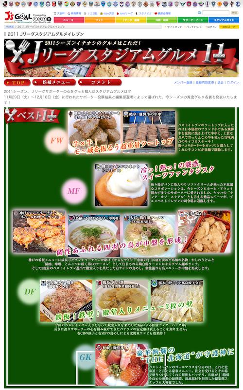 札幌ドームの海鮮丼がJ's Goal『2011 Jリーグスタジアムグルメベスト11』に選出
