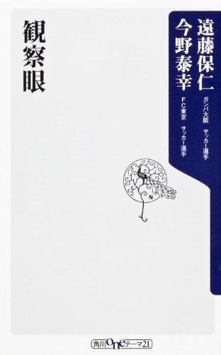 【書籍紹介】観察眼