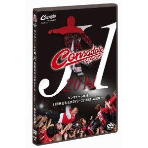 『コンサドーレ札幌J1昇格記念公式DVD〜2011戦いの記録〜』が販売