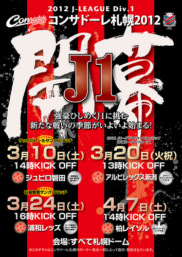 札幌赤黒連盟のJ1開幕ちらし(March 10 2012号)