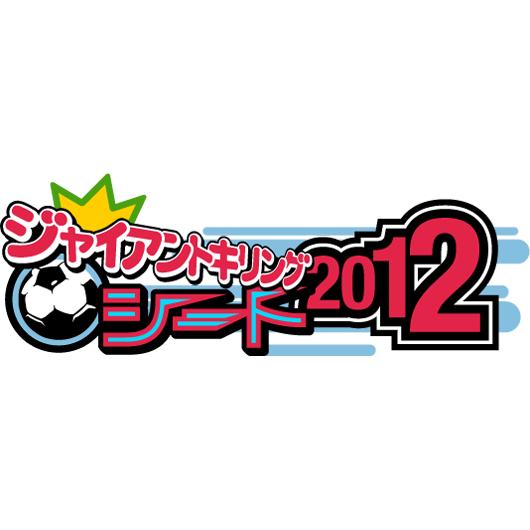 ジャイアントキリングシート2012は札幌、鹿島、柏、鳥栖