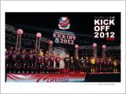 【電子書籍】コンサドーレ札幌キックオフ2012写真集
