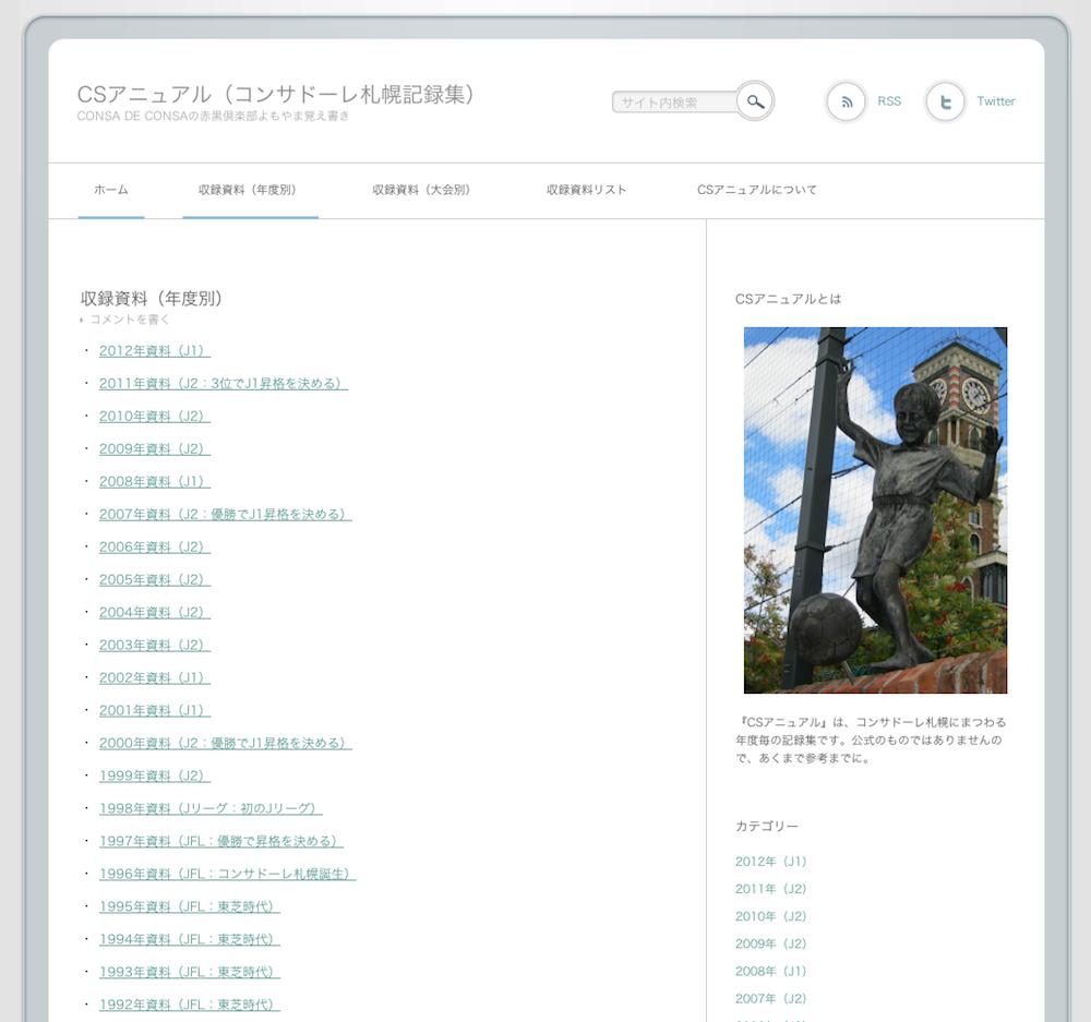 サイト更新(コンテンツ追加:CSアニュアル)