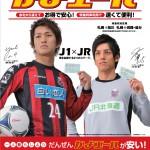 古田寛幸選手と横野純貴選手 がJR北海道特急定期券「かよエール」のイメージキャラクター就任