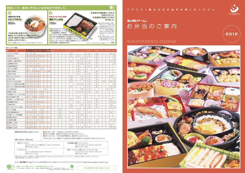札幌ドームの2012年シーズンの弁当発表