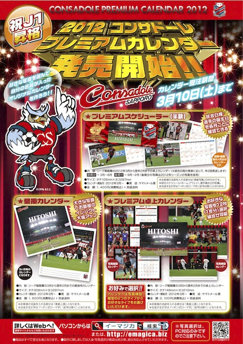2012コンサドーレ札幌プレミアムスケジューラーが発売中