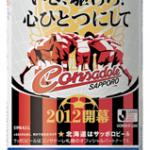 サッポロビールが2012開幕応援北海道の絆缶を北海道内数量限定販売開始