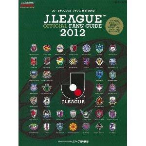 【書籍紹介】Jリーグイヤーブック2012とJリーグオフィシャルファンズガイド2012
