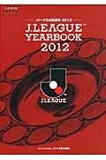 J.LEAGUE YEARBOOK 2012―Jリーグ公式記録集2012