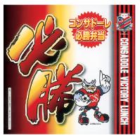 札幌ドームの2012年シーズンのコンサドーレ弁当発表
