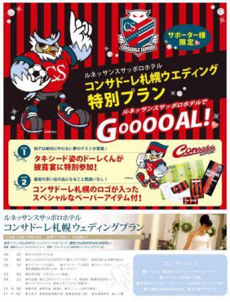 ルネッサンスサッポロホテルが『コンサドーレ札幌ウェディング特別プラン』を提供