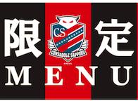札幌ドームのコンサドーレ札幌戦限定スタジアムグルメ(2012年シーズン選手バージョン)