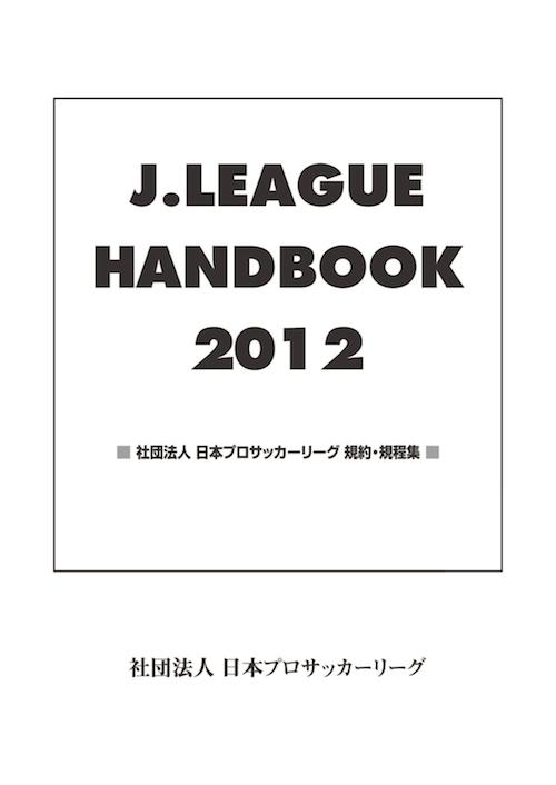 【資料】J.LEAGUE HANDBOOK 2012