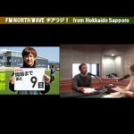 「コンサドーレ札幌 広報 熱海さん出演」on チアラジ!(FM NORTH WAVE)