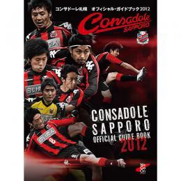 コンサドーレ札幌オフィシャルガイドブック2012発売