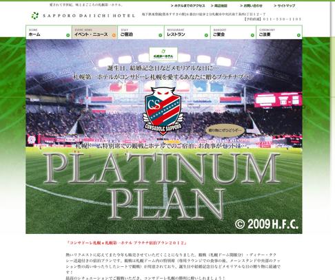 札幌第一ホテルが「コンサドーレ札幌×札幌第一ホテル プラチナ宿泊プラン2012」を提供