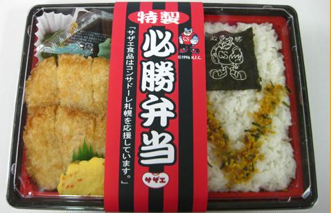 サザエ食品の『必勝弁当(チキンカツ)』が期間限定販売