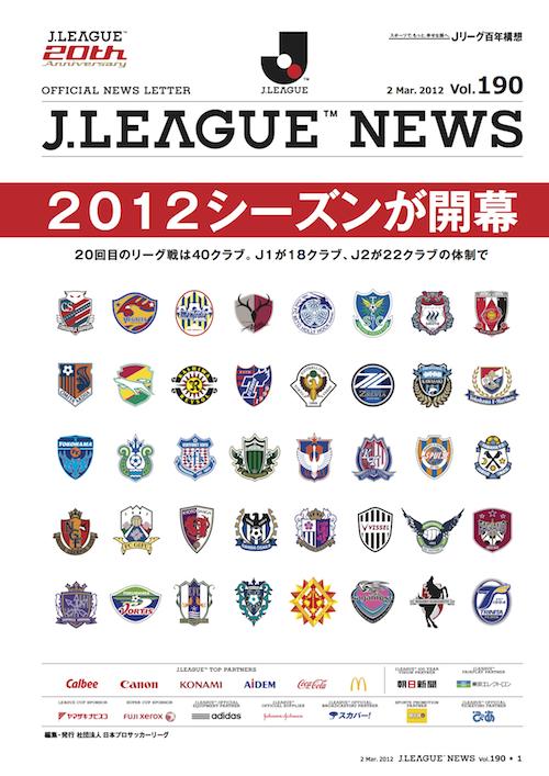 【読み物】Jリーグニュース vol.190