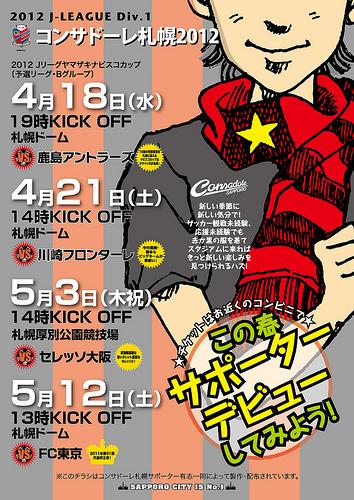 札幌赤黒連盟のホームゲーム告知ちらし(April 21 2012号)この春サポーターデビューしてみよう!