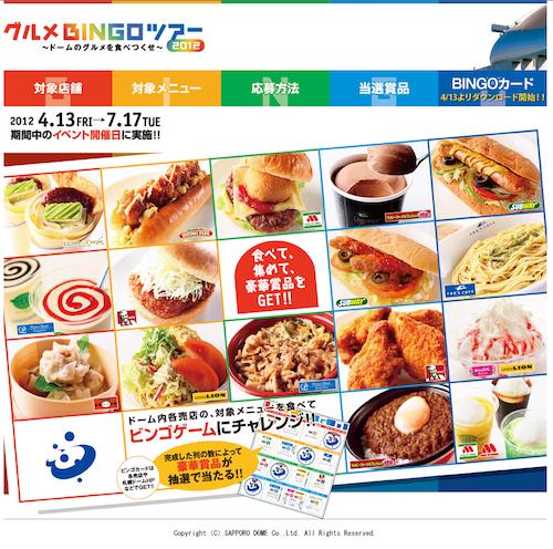 札幌ドームのグルメBINGOツアー2012