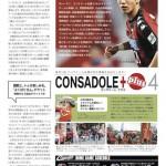 コンサドーレ札幌フリーペーパー「CONSADOLE+plus」創刊