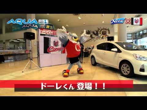 ネッツトヨタ道都 ドーレくん撮影&大抽選会 on FlipperTV