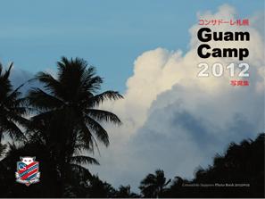 【電子書籍】コンサドーレ札幌 グアムキャンプ2012写真集