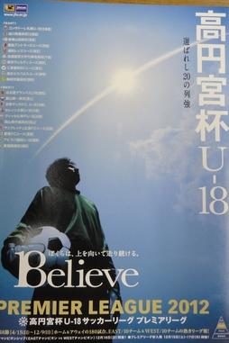 【書籍紹介】高円宮杯U-18サッカーリーグプレミアリーグ2012の大会プログラム