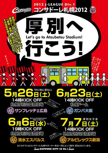 札幌赤黒連盟のホームゲーム告知ちらし(May 26 2012号)厚別へ行こう!